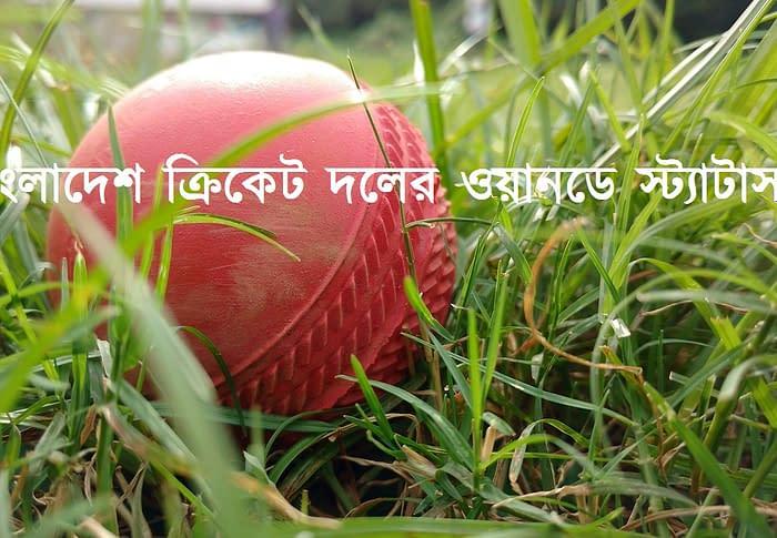 বাংলাদেশ ক্রিকেট দলের ওয়ানডে স্ট্যাটাস লাভ