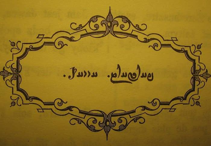 জেন্দাবেস্তা(জেন্ট এভেস্টা)- পারস্যের প্রাচীন ধর্মগ্রন্থ