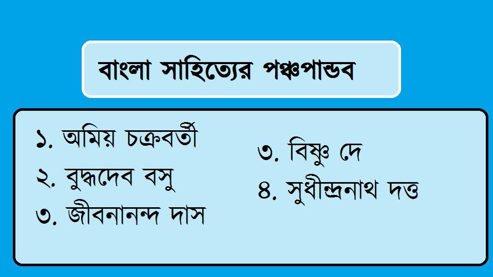 বাংলা সাহিত্যের পঞ্চপান্ডব