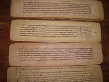 চর্যাপদ- বাংলা সাহিত্যের আদি নিদর্শন